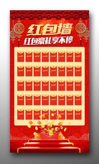大气红包墙海报设计