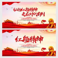 大气红色红船精神文化党建宣传展板设计