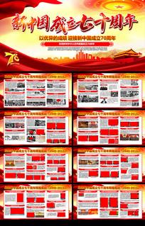大气建国70周年国庆宣传栏