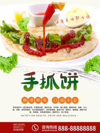 番茄酱手抓饼小吃海报