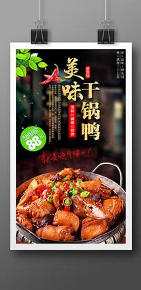 干锅鸭海报