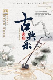 古典乐器二胡培训海报