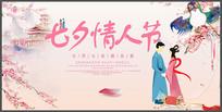 古风七夕情人节海报设计