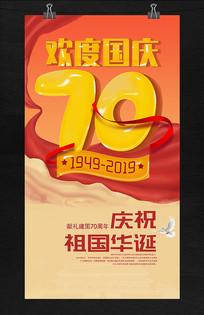 国庆节建国70周年活动展板