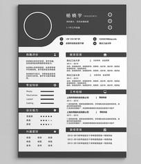 黑白简历设计模板