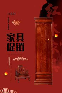 红木家具海报设计