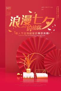 红色促销七夕节日海报