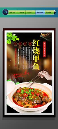 红烧甲鱼海报设计