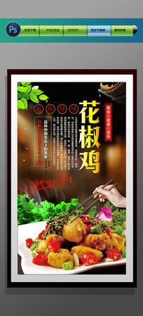 花椒鸡海报