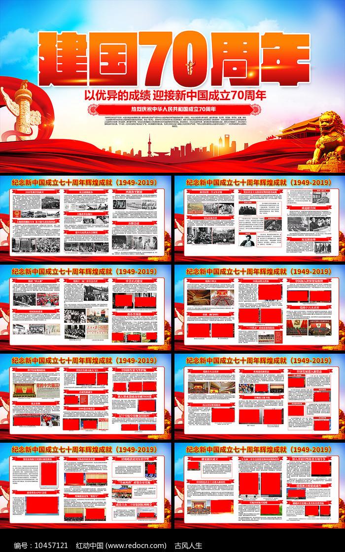 建国70周年展板图片