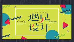 简约遇见设计艺术展宣传海报
