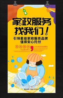 家政公司保洁公司宣传海报