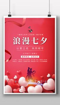 浪漫七夕情人节主题海报设计