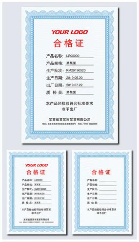 合格证书设计 PSD