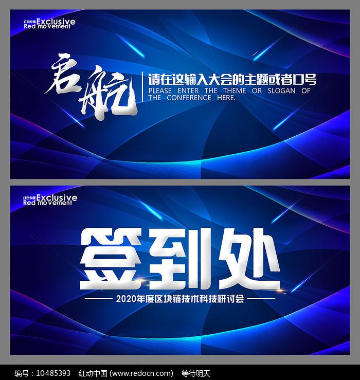 蓝色科技峰会会议背景板图片