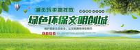 绿色城市户外广告牌