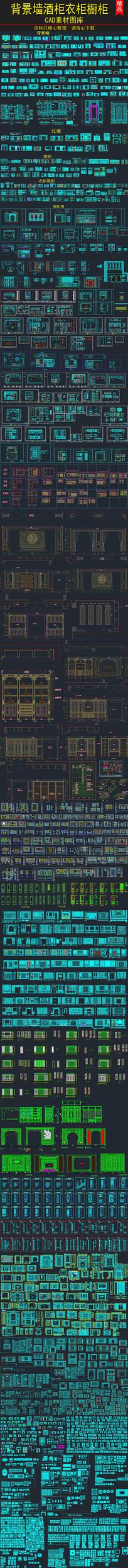 墙板背景墙酒柜衣柜橱柜CAD素材