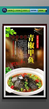 青椒甲鱼海报设计