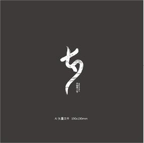 七夕情人节字体设计