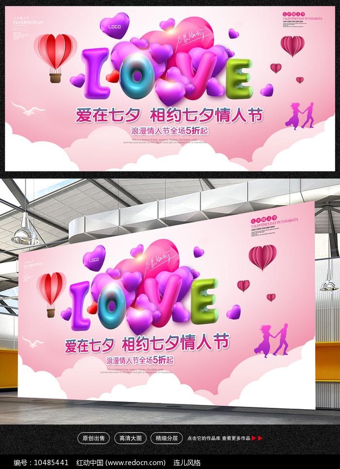 情人节舞台背景图片