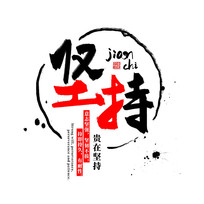 企业文化之坚持中国风书法艺术字