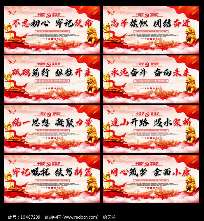 十九大标语宣传展板设计图片