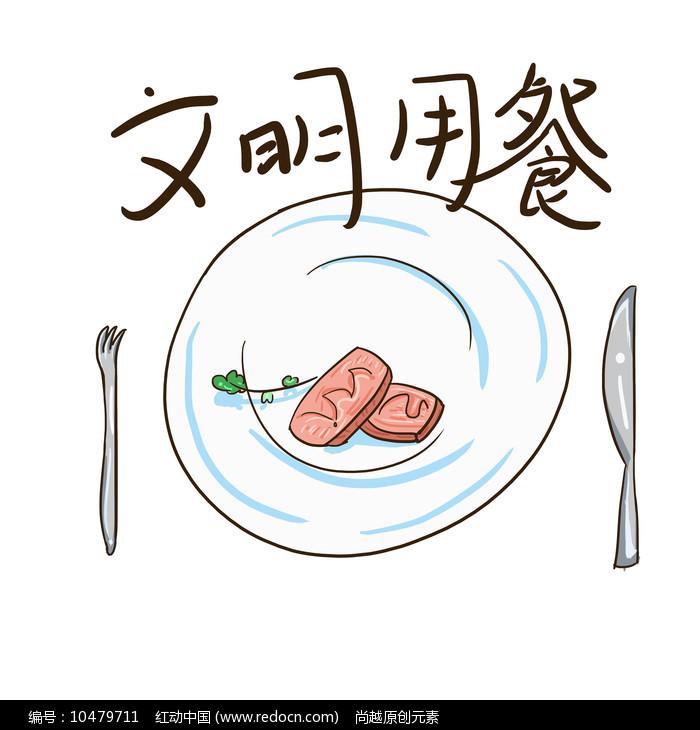 手绘盘子刀叉创意文明用餐食堂文化插画元素图片