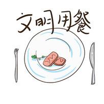 手绘盘子刀叉创意文明用餐食堂文化插画元素