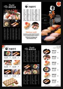 寿司宣传三折页设计