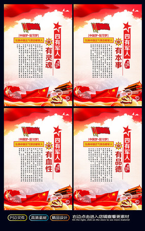 水彩中国风四有军人展板设计