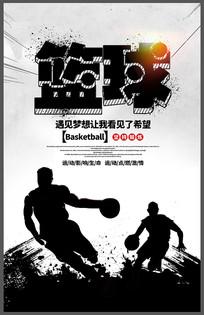 水墨篮球比赛海报设计