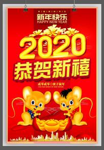 鼠年2020恭贺新禧宣传海报图片