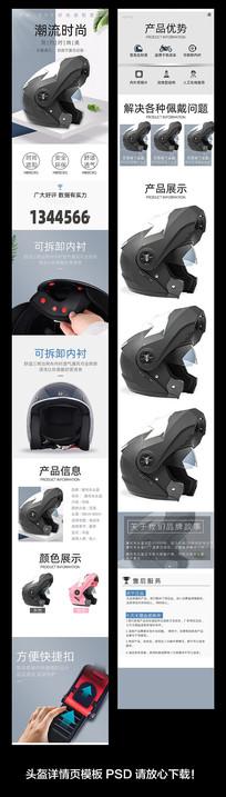 头盔详情页模板