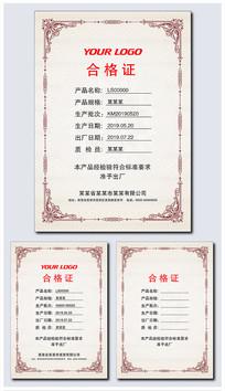 唯美清新淡雅产品合格证书设计