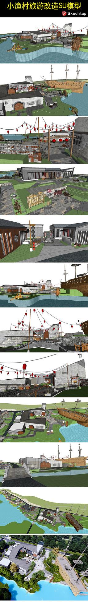 小渔村旅游改造SU模型