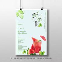 新鲜果汁饮品海报