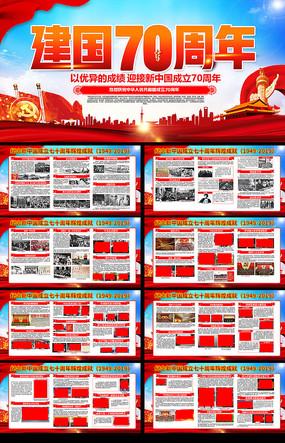 新中国成立70周年展板 PSD