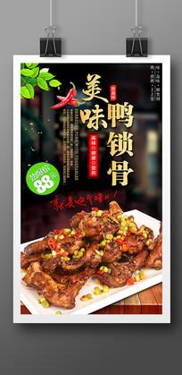 鸭锁骨宣传海报设计