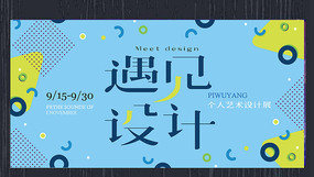 遇见设计艺术展宣传海报