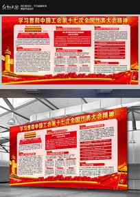 中国工会十七大精神展板设计