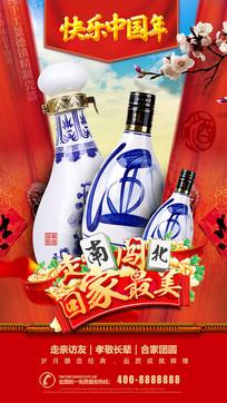 中国红年味酒类海报