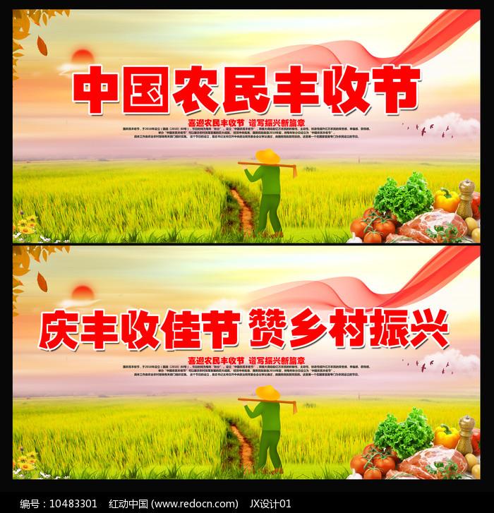 中国农民丰收节宣传展板设计图片