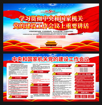中央和国家机关党的建设工作会议上宣传栏