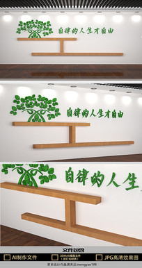 自律主题健身房通用前台文化墙