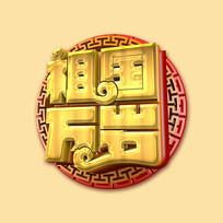 祖国万岁喜庆立体炫酷艺术字