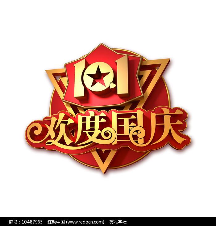 国庆节之欢度国庆立体炫酷艺术字