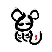 2020鼠年中国风水墨鼠艺术字