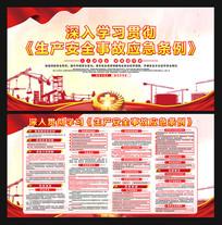 安全生产应急条例宣传展板