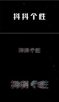 4K抖音简洁快速街舞文字标题视频模板