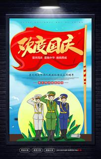 70周年欢度国庆海报